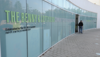 The Benny & Lotty Reich Community Center for Senior Citizens