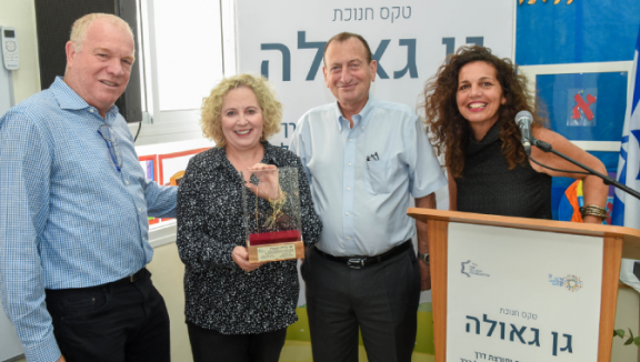 Geula Kindergarten is dedicated in memory of former First Lady of Tel Aviv-Yafo